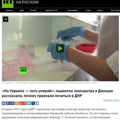 Fake: Ukrainer reisen in Volksrepubliken um medizinische Behandlung zu erhalten