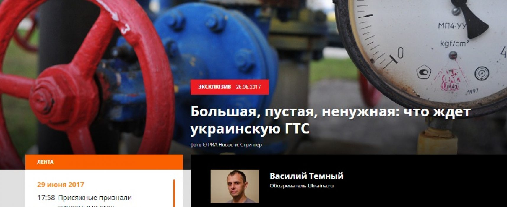 Фейк: После завершения строительства «Северного потока-2» украинская ГТС будет никому не нужна
