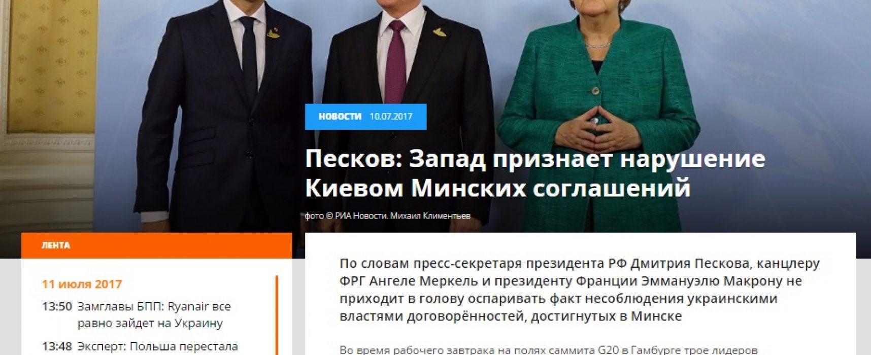 Фейк: Западът признал, че Киев нарушава Минските споразумения