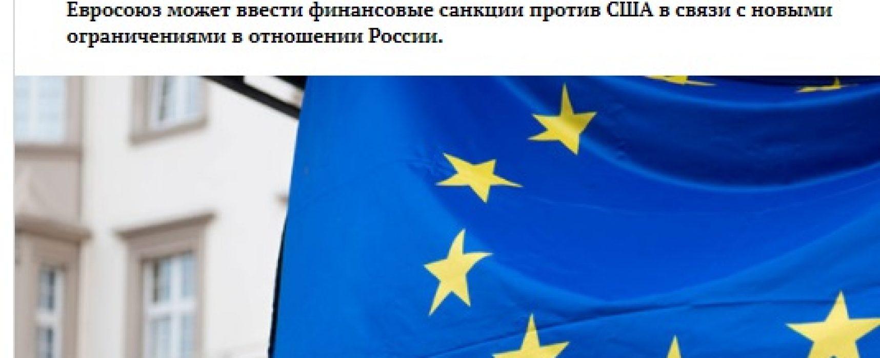 Фейк: Евросоюз введет санкции против США из-за российских санкций