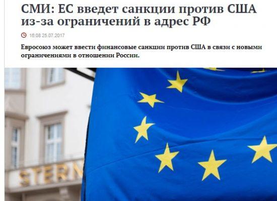 Fake: EU To Impose Retaliatory Sanctions Against US