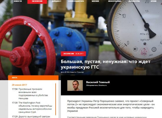 Fake: Nord Stream 2 Will Make Ukraine's Gas Transit System Obsolete