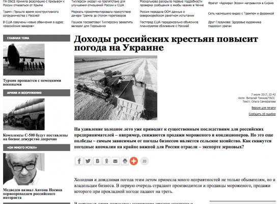Fake: La réduction des récoltes céréalières en Ukraine permettera gagner de l'argent aux paysans russes