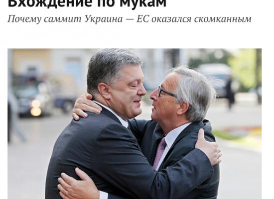 Russian Media: Ukraine-EU Summit Complete Failure