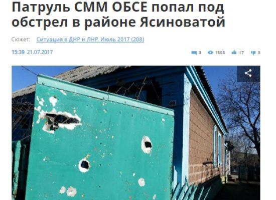 Fake: Ukrainian Military Fire on OSCE Monitors in the Donbas