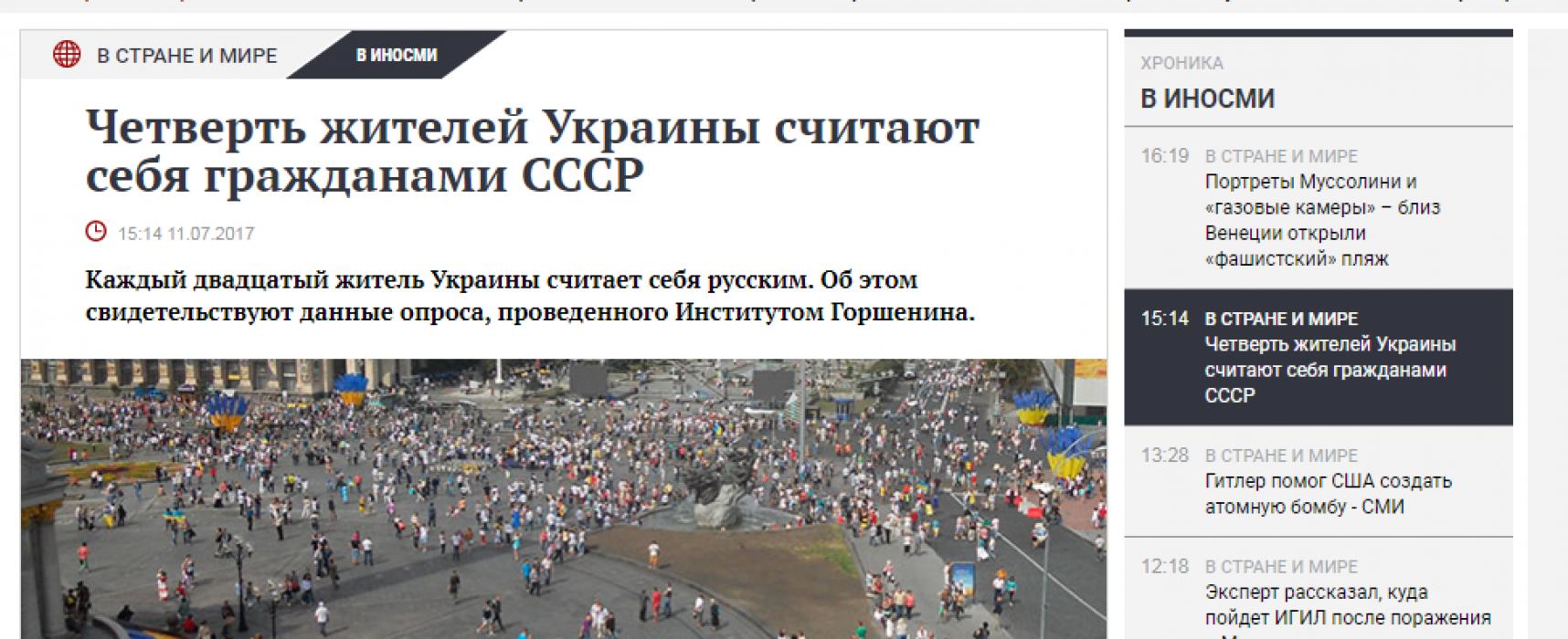 Фейк: Четверть жителей Украины считает себя гражданами СССР
