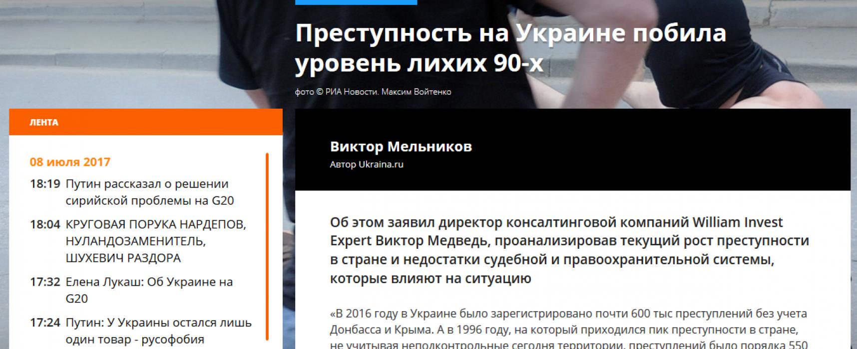 Фейк: Преступность в Украине побила уровень «лихих» 90-х