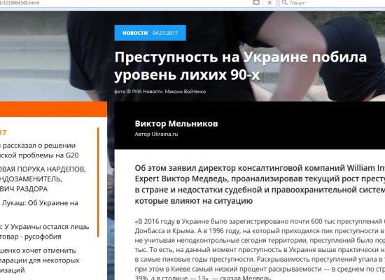 Fake: En Ukraine, la criminalité a dépassé le niveau du banditisme généralisé des années 90