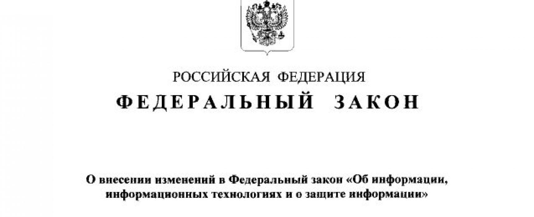 Владимир Путин подписал закон о блокировках анонимайзеров и VPN-сервисов