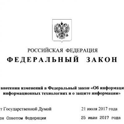 Putin ha firmado una ley para bloquear a los anonimizadores y servicios VPN