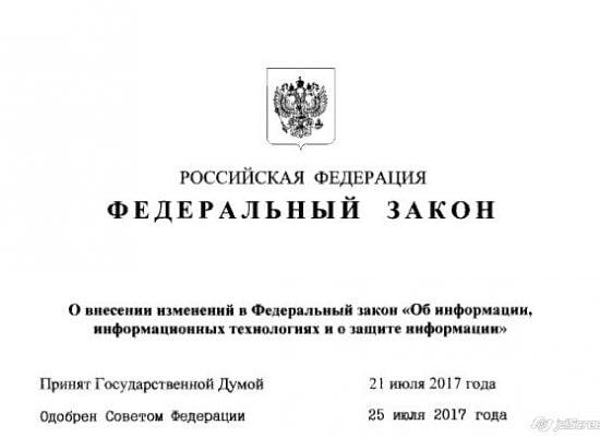 """Путин подписа закон за блокирането на """"анонимайзерите"""" и VPN"""