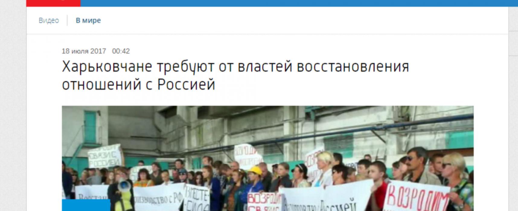 Фейк российских новостей: в Харькове митинговали за восстановление экономических связей с Россией