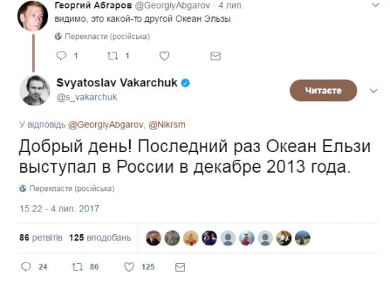 Fake: Scores of Ukrainian Stars Perform in Russia