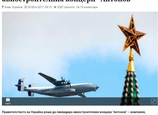 """Фейк: Идва краят на легендарния """"съветски"""" концерн """"Антонов"""""""