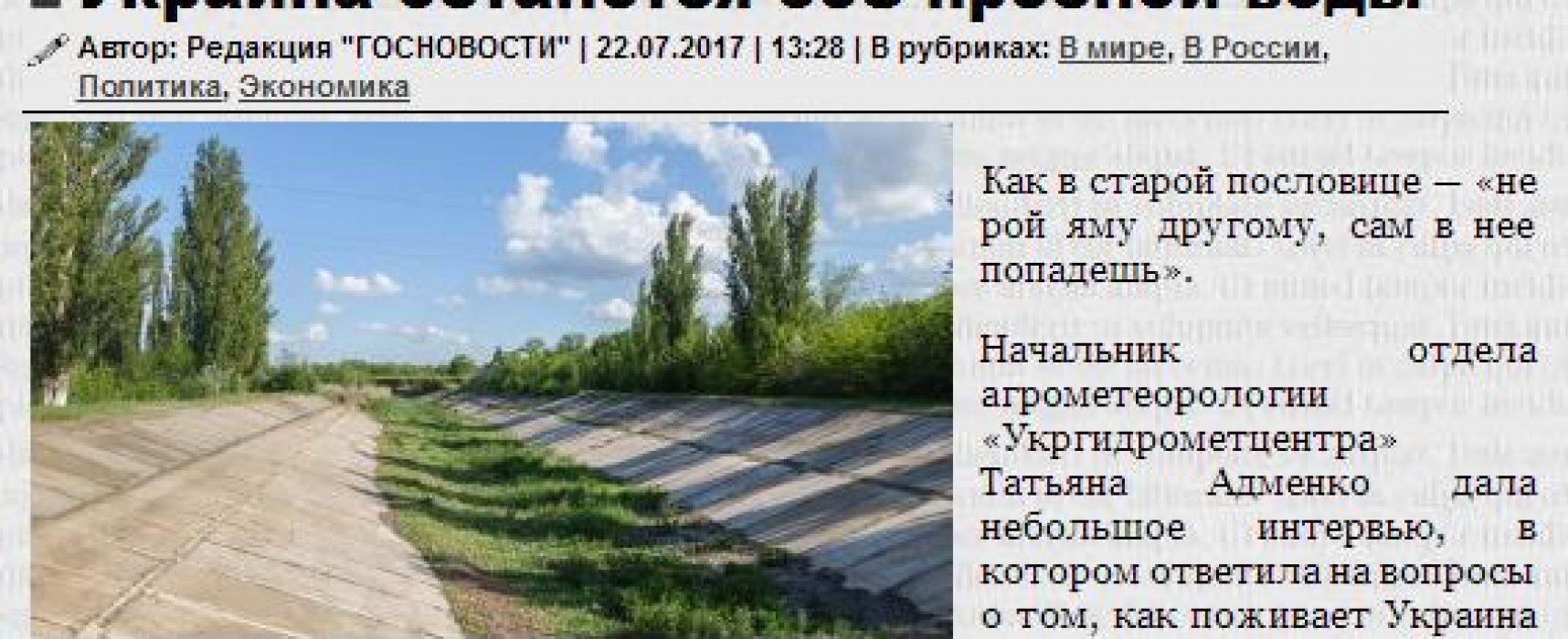 Fake: Ukraine Drying Up Having Cut Off Water to Crimea