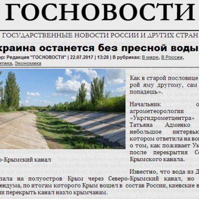 Fake: L'Ukraine risque la sécheresse en bloquant l'accès à l'eau pour la Crimée
