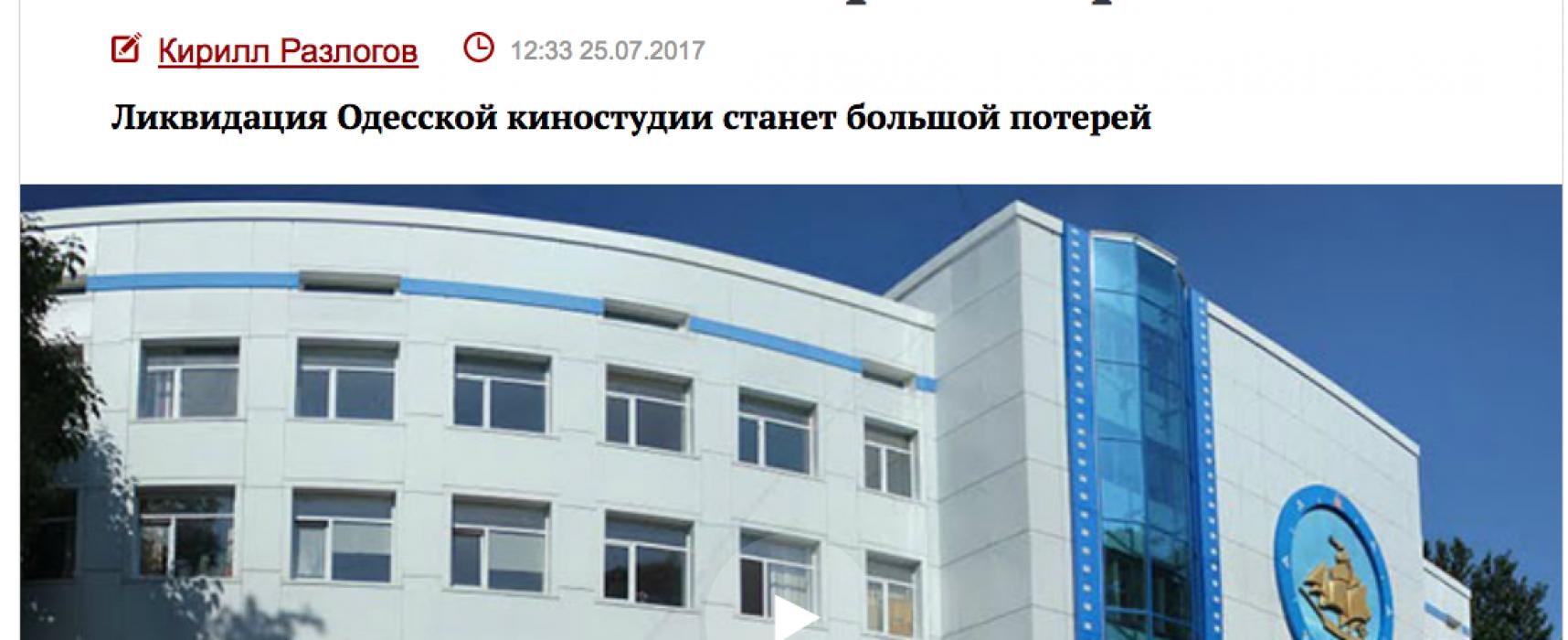 Фейк: Украина ликвидирует Одесскую киностудию