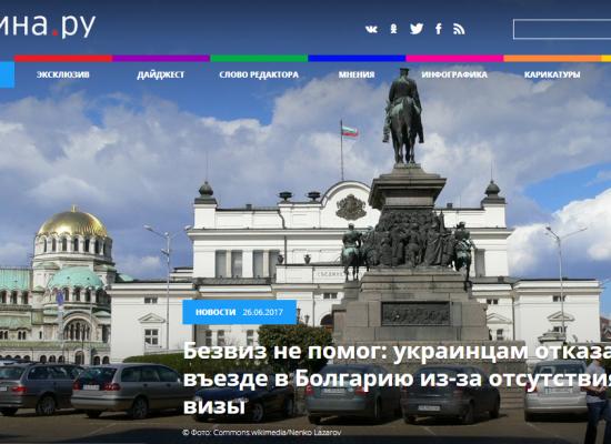 Fake: agli ucraini hanno rifiutato l'entrata in Bulgaria per l'assenza del visto