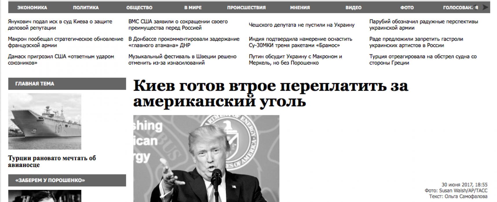 Фейк: Киев готов втрое переплатить за американский уголь