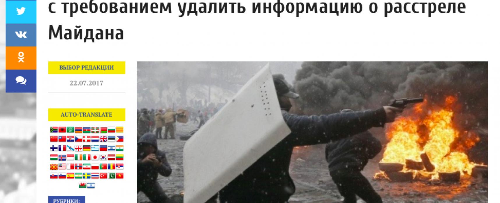 Фейк: Украинская власть требует от Google удалить информацию о расстреле Майдана
