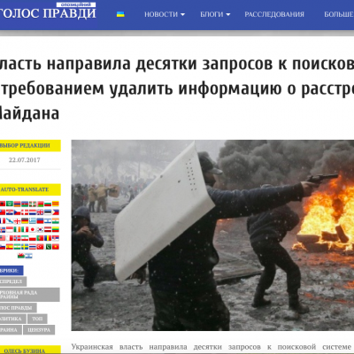 Falso: Las autoridades de Ucrania mandaron decenas de peticiones a Google para que borre la información sobre la matanza de Maidán