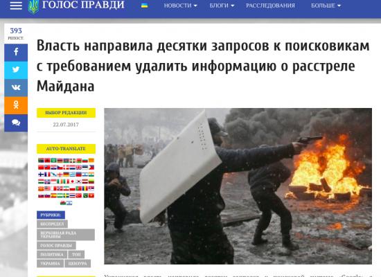 Fake: Les autorités ukrainiennes exigent de Google de retirer des informations sur la fusillade du Maidan
