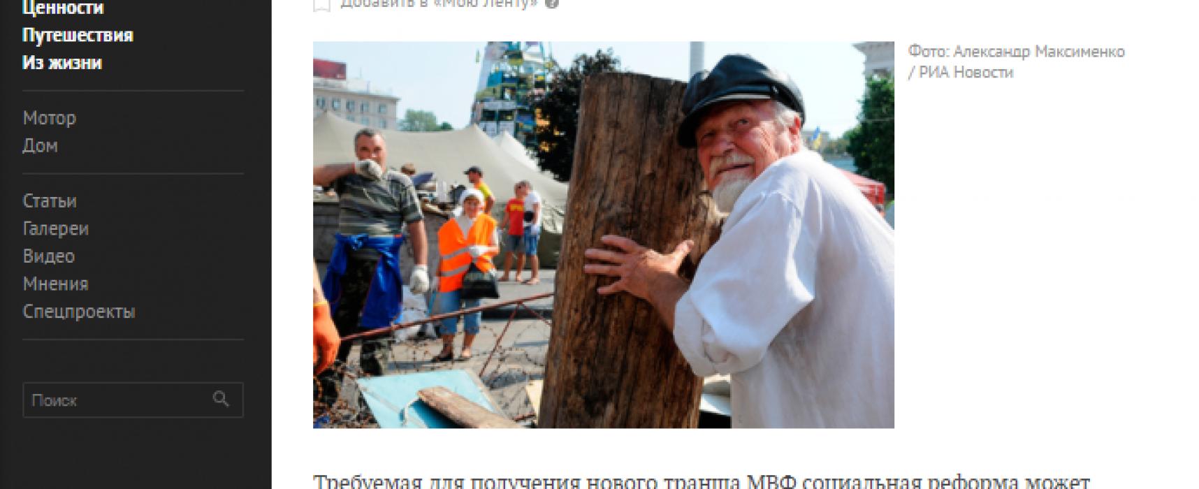 Фейк: МВФ оставит половину украинцев без пенсии