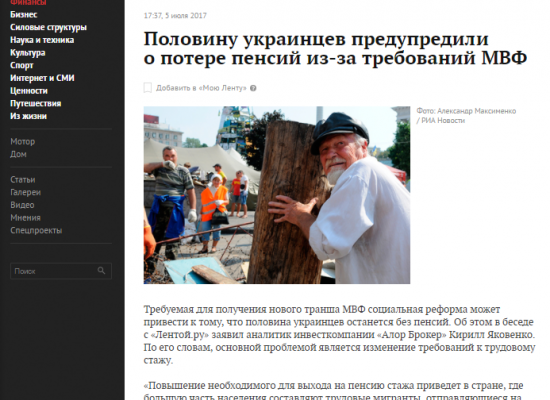 Fake: Le FMI va suspendre les retraites pour la moitié des Ukrainiens