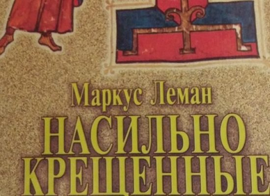 Russian Justice Ministry bans 19th century book about persecution of Jews in medieval Europe