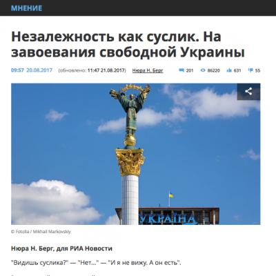 Fake: Ukrajina není nezávislý stát, za 26 let žádné úspěchy