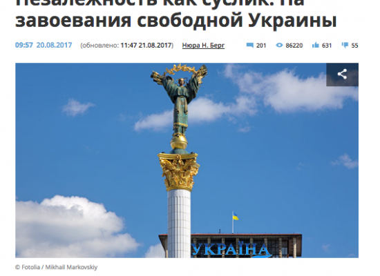 Fake: There Is No Ukrainian Independence, No Achievements in 26 Years