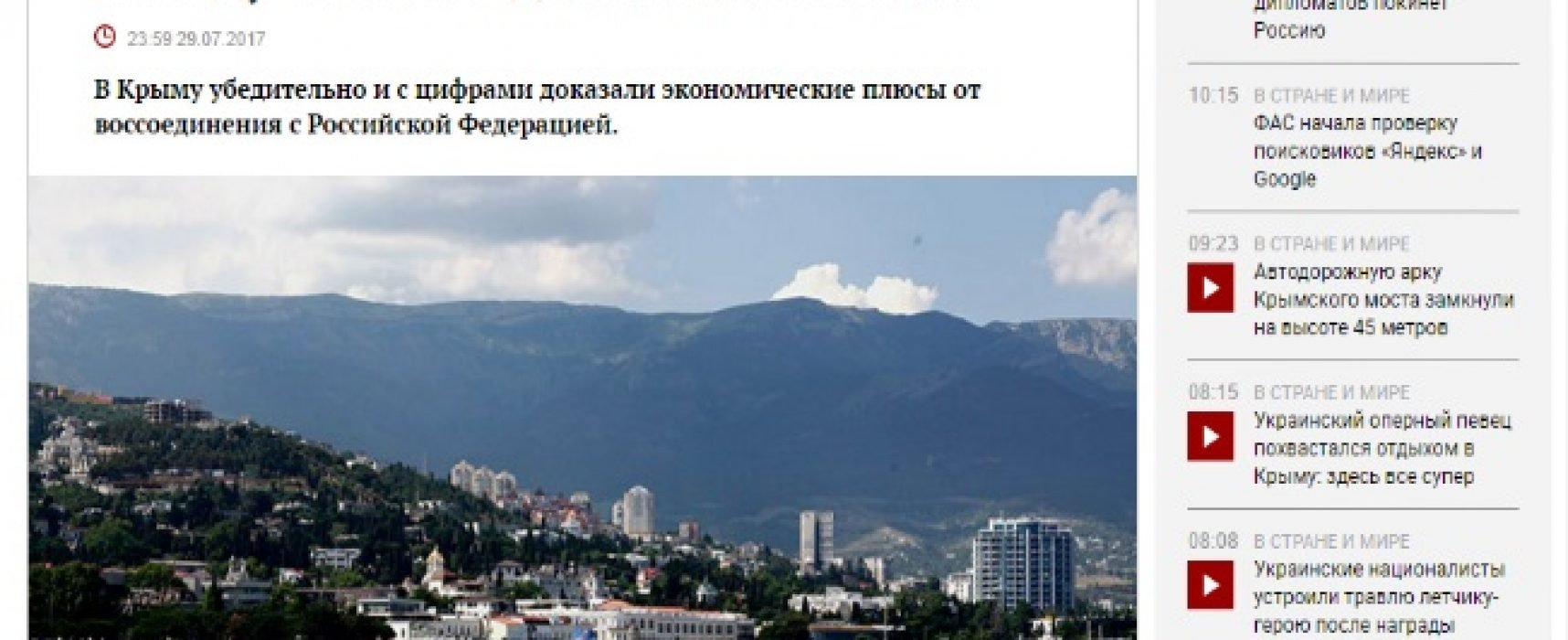 Fake: Crimea Benefits Economically from Reunification with Russia
