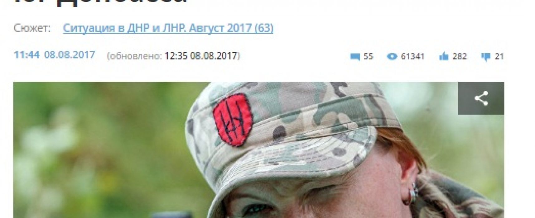 Fake: Right Sector and Ukrainian Military in Armed Conflict