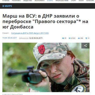 """Фейк: Между ВСУ и """"Правым сектором"""" произошел вооруженный конфликт"""