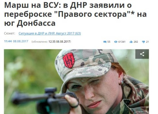 Fake: Schusswechsel zwischen Rechten Sektor und ukrainischer Armee