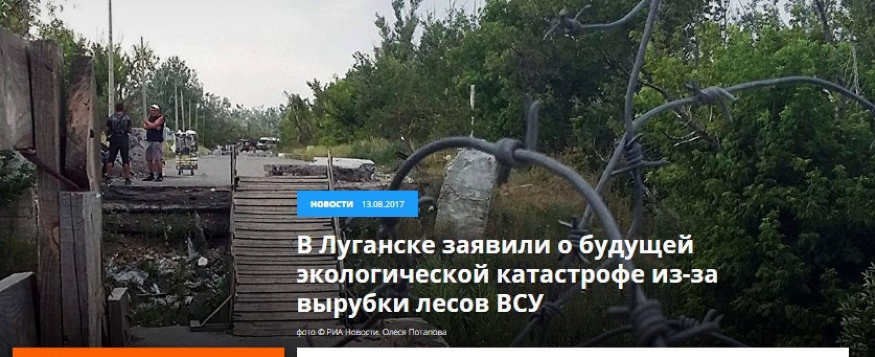 Фейк: Луганск е изправен пред екологична катастрофа, защото украинските военни изсичат горите