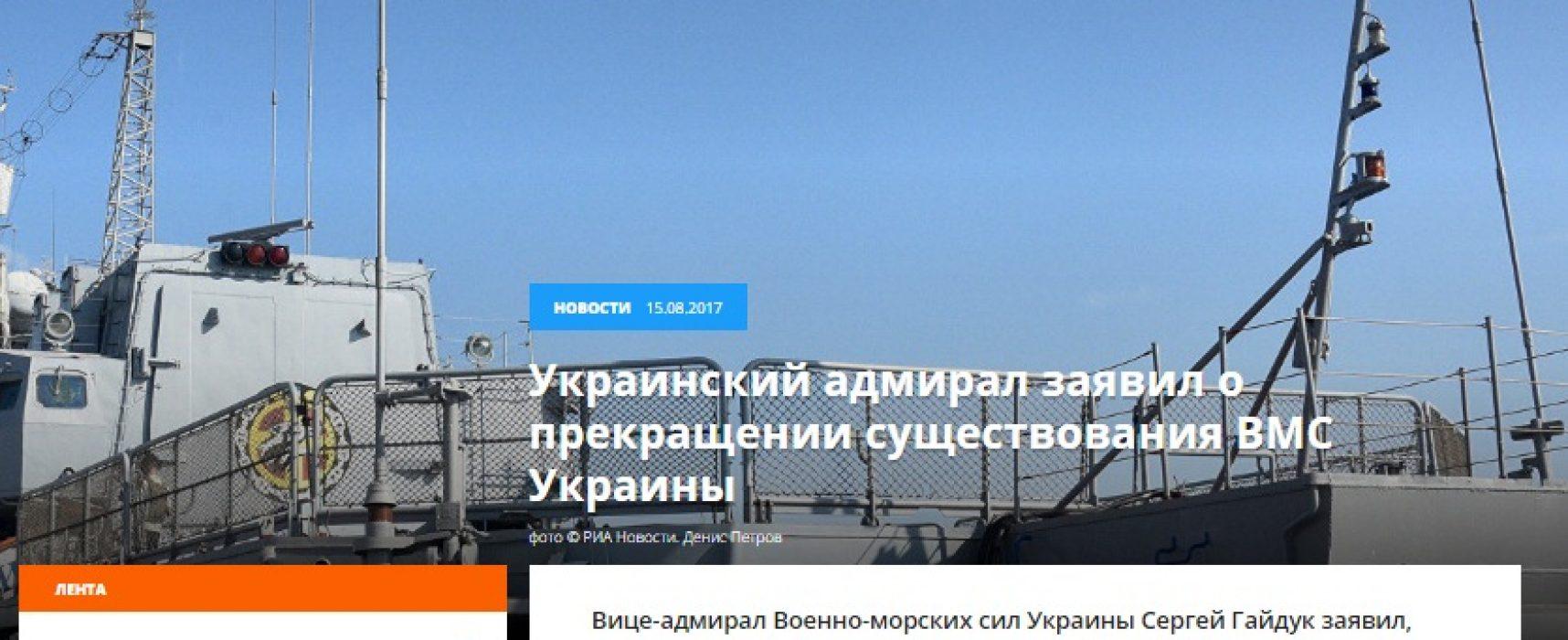 Fejk: Marynarka Wojenna Ukrainy przestała istnieć