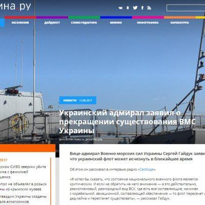 Фейк: Военно-Морские силы Украины прекратили существование