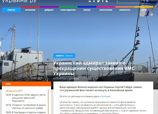 Fake: Ukraine's Navy Ceases to Exist