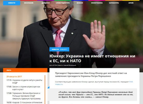 Junker: Ukraine Not In EU, Not In NATO