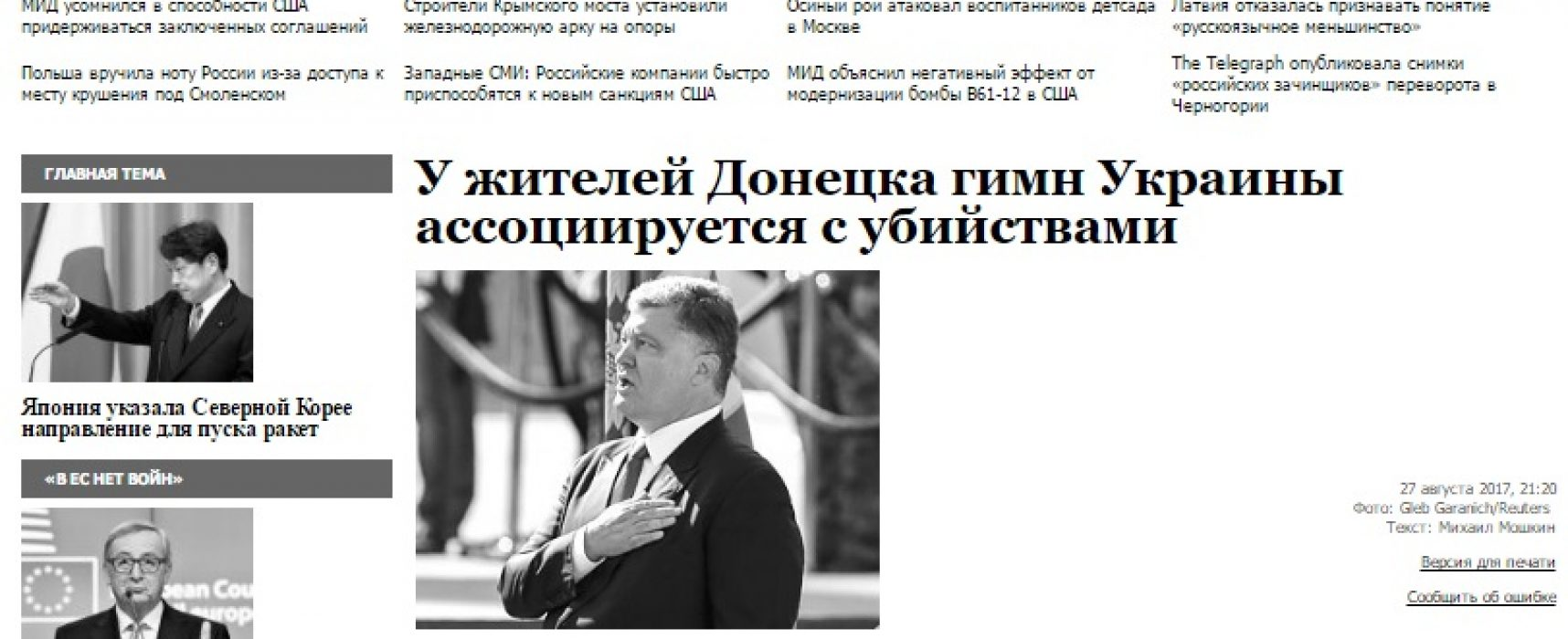 Fake: Grußwort von Poroschenko empört Donezker Einwohner