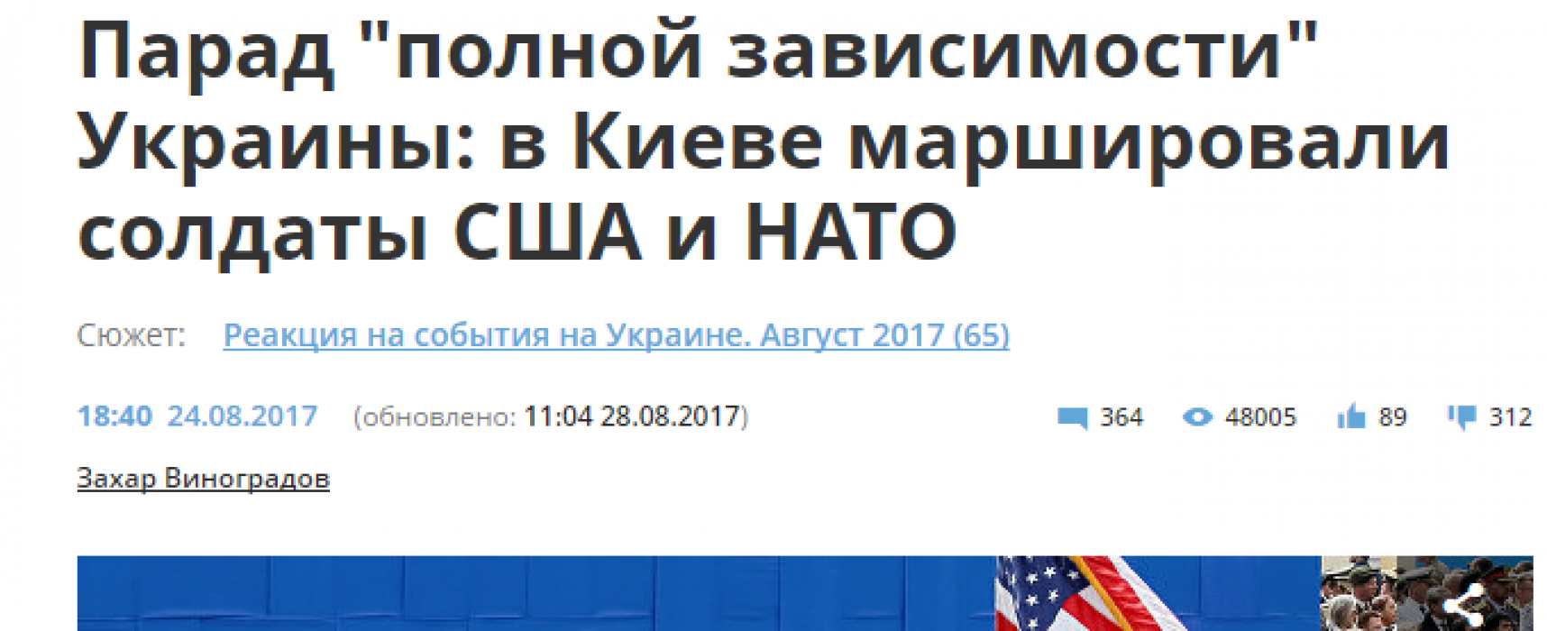 """""""Přehlídka závislosti"""": Jak ruská média reagovala na účast NATO na vojenské přehlídce v Den nezávislosti Ukrajiny"""