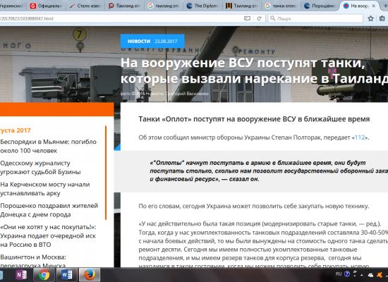"""Fake: L'esercito ucraino riceverà i tank  """"Oplot"""" rifiutati dalla Thailandia"""
