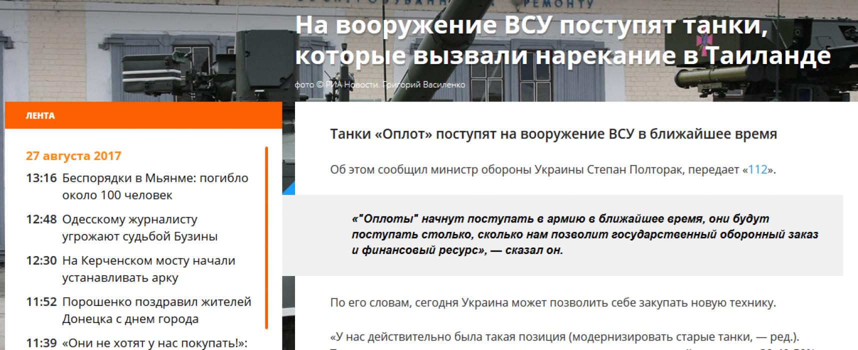 """Фейк: Украинската армия ще получи танковете """"Оплот"""", от които се отказал Тайланд"""