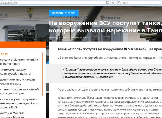 Фейк: украинская армия получит танки «Оплот», от которых отказался  Таиланд
