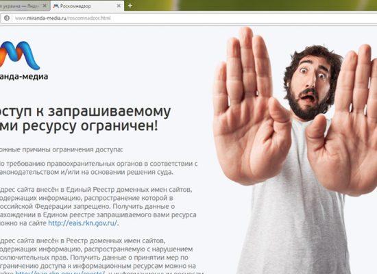 Не менее 22 украинских интернет-СМИ заблокированы в Крыму – правозащитники