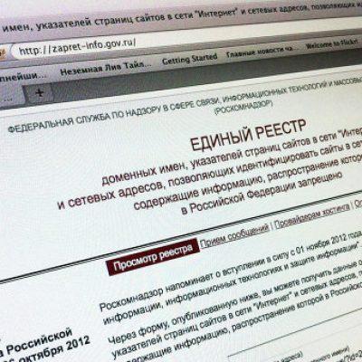 В реестр запрещенных сайтов внесли правозащитный доклад о расовой дискриминации в России