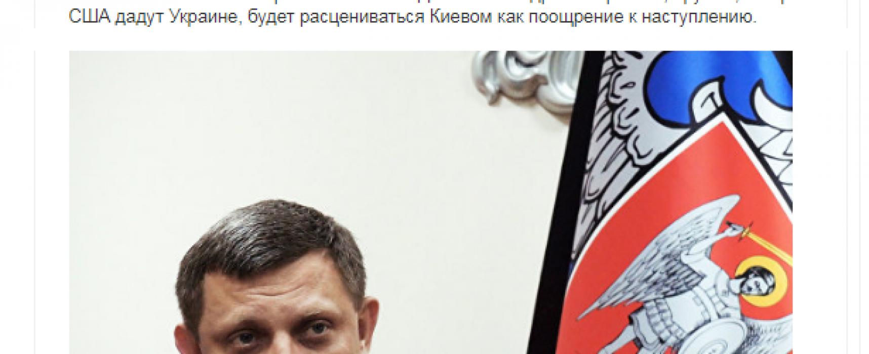 Манипуляции и фейки вокруг  «Дайте Украине оружие!»