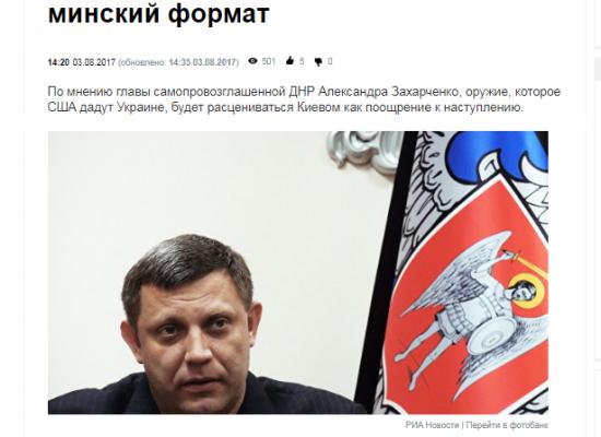 Las falacias y manipulaciones en torno al tema de las armas para Ucrania