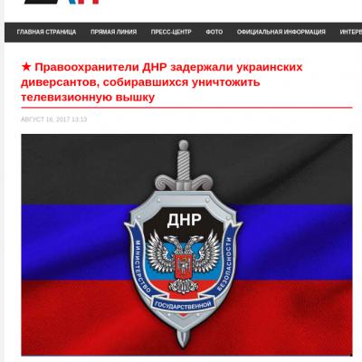 Диверсант СБУ в Донецке надел кожаную куртку и забыл шнурки